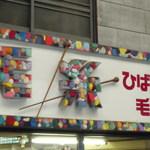 あくびカフェー - 尾道に現存するお店②