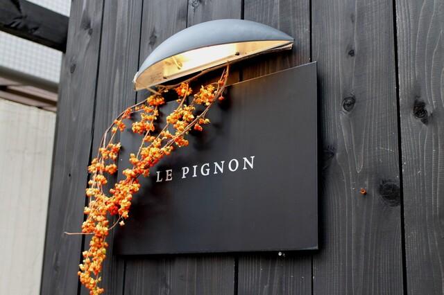 ルピニョン(LE・PIGNON)>