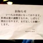 香港食市場 - 2013年9月30日「お知らせ いつもお世話になっております。料理の品質の調整するため、しばらく閉店となります。また宜しくお願いします。」