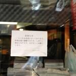 香港食市場 - 張り紙があった