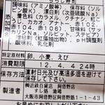 すし処 漁場 - ちらし寿司の原材料表示 '13 9月中旬