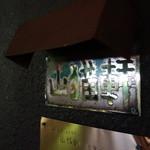 山猫軒 - ビルに目立たない看板が・・・