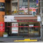 Dining Piacere - 2013.1013 1階は中津からあげ本田家