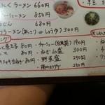 21954552 - トッピング三昧が楽しめる~♪ちなみに今日は四川拉麺こっさり激辛のネギ味噌チャーシューネギ山盛り♪
