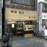 あづま - 昭和の外観