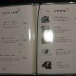 茶々工房 - メニュー⑤