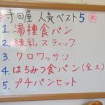 寺田屋 - 人気ベスト5