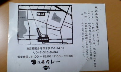 日乃屋カレー 国分寺店