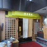 広島の旬 なかたに - 鷹風味