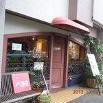 ベラミ - ママサンと同じように渋い喫茶店!