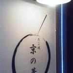 たこ焼 京の華 -