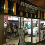 セタリア - 店舗外観☆店舗上部の垂れ幕がお茶漬けのりみたい(*^m^*)