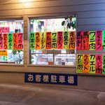 肉のささき - 蛍光カラーが躍る、カラフルな店外装飾