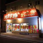 肉のささき - 地下鉄・黒石駅から徒歩6分、噂に聞いていた「肉のささき」!