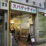 倶蘇酡麗 - 倶蘇酡麗(くそったれ)は中崎町1番出口隣