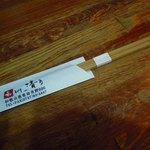 和 dining 清乃 - 箸がかっこいいです。