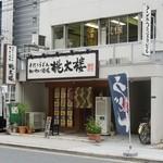 桃太楼 - お店の外観