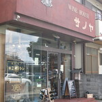 ワインハウス サノヤ - 京街道側のお店の外観