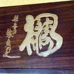 手打ち蕎麦 東風 -