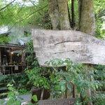 古民藝・参拾六番 森の中の古民家 ガーデンレストラン -