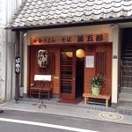 甚五郎 - 甚五郎 東小金井店