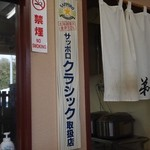 弟子屈ラーメン - 北海道といえばサッポロ クラシックでしょう