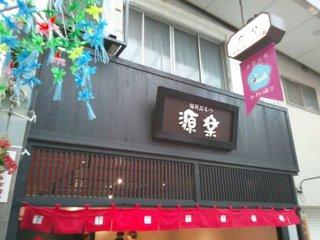 源楽 熱海店