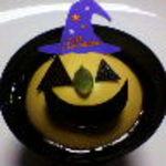ワビサ - ハロウィンかぼちゃのぷりん