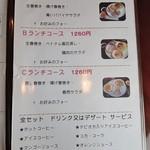 フォー ベト レストラン - 店内Menu(ランチMenu)