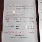 フォー ベト レストラン - 店内Menu(ランチ単品)