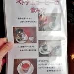 フォー ベト レストラン - ベトナム珈琲の楽しみ方