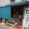 とまと 青梅街道駅前店
