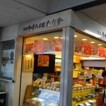 柿の葉すし本舗 たなか - JR五条駅の改札、待合室にお店があります