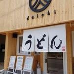 大地 - うどん大地 daichi(だいち)@行田市役所前