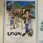大地 - 讃岐うどんをテーマとした映画「UDON」のポスターが貼られていました