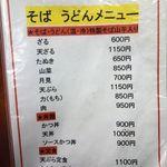 21983999 - 光玉母食堂しんちゃんメニュー