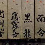 鉄砲串 - 豊富な地酒