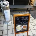 21987910 - 高円寺らーめん大DAI 冷し坦々麺