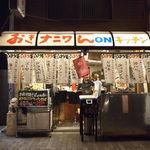 おきナニワん・キッチン -