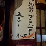 ラーメン庄太郎 - インパクトあるネーミング