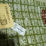 21989559 - 包み紙・外国人が好きそうな漢字のパターンが良いッス、
