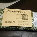 21989560 - なれ寿司・テイクアウト