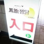 鳳雛 チムタク -