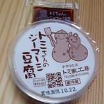 21990966 - ジーマーミ豆腐