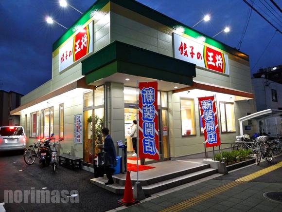 餃子の王将 深草竹田店
