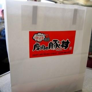 食堂と喫茶 ポッポテイ - 料理写真:「摩周の豚丼」は紙袋に入れてくれました