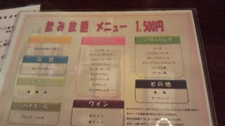 大衆ビストロブルーノ - 飲み放題は 2時間 ¥1,500プラス料金で延長可能。