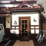 山惣 - 入口はこちらになりました。