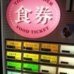 赤坂味一 - シンプルな券売機