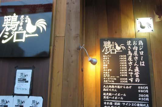 鶏ジロー 本川越店